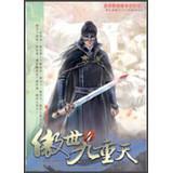 Fate of Heaven 04: Iron Cloud Sky(Chinese: FENG LING TIAN