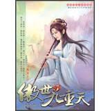 Fate of Heaven 05: Iron Cloud Yanjun(Chinese: FENG LING TIAN