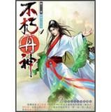 Dan immortal gods 01: Rape Princess(Chinese Edition): SHENG JI