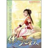 Fate of Heaven 07: have troubled times(Chinese: FENG LING TIAN