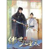 Fate of Heaven 08: Storm empire(Chinese Edition): FENG LING TIAN XIA