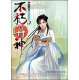 Dan immortal gods 03: row Palace(Chinese Edition): SHENG JI