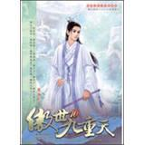 Fate of Heaven 10: faint arms(Chinese Edition): FENG LING TIAN