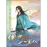 Fate of Heaven 11: stunning start(Chinese Edition): FENG LING TIAN