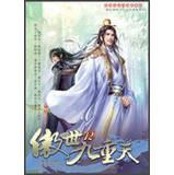 Fate of Heaven 12: Storm want to: FENG LING TIAN
