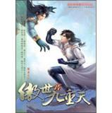 Fate of Heaven 14: surging(Chinese Edition): FENG LING TIAN