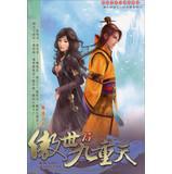Fate of Heaven 15: Big Zhao bring: FENG LING TIAN