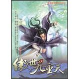 Fate of Heaven 18: Miles Escape(Chinese Edition): FENG LING TIAN