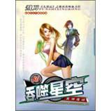 Swallowed Star 80 : God Luofeng(Chinese Edition): FEI DAO