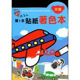 Child's first one sticker coloring book: Transportation(Chinese Edition): YOU FU BIAN JI BU