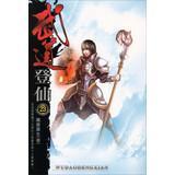 Budo immortal 23 : Royal City Storm(Chinese Edition): YA BI XIAO SHENG