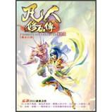 Mortal Cultivation pass 71 : Magic Gold Mountain(Chinese Edition): WANG YU