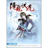 Jianglongfuhu 11: wind and thunder beasts(Chinese Edition): LAN XING