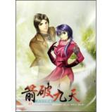 Arrow breaking nine days 11: Nova slowly(Chinese Edition): ZHUO YAN