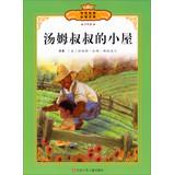 The full-color reading classics library : Uncle Tom's Cabin ( Junior Edition )(Chinese Edition...
