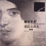 Painting masters : Delacroix(Chinese Edition): JING CHENG YI