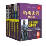 Value Packs Harvard wisdom read five books (all 5 )(Chinese Edition): SHUI ZHONG YU