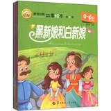 World classic tale picture book series : Series 5 ( 0-6 years old ) ( Set of 10 )(Chinese Edition):...