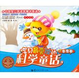 Baby love reading series favorite reading scientific fairy baby : Winter articles(Chinese Edition):...
