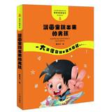 Teresa tube Strange winning fairy tale Bags: cartoon boy jumped out(Chinese Edition): GUAN JIA QI