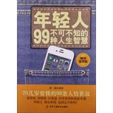 99 kinds of young people may not know the wisdom of life ( selling best version )(Chinese Edition):...