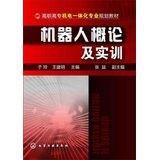 Introduction to Robotics and training(Chinese Edition): YU LING .
