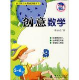 Creative Math ( 5-6 years old )(Chinese Edition): REN NA