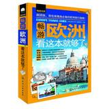 Tour of Europe . this is enough to see(Chinese Edition): BIAN JI BU