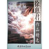 Chinese Modern and Contemporary Boutique Series: Hui-Jun Xu selected works(Chinese Edition): XU HUI...
