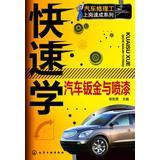 Express Series auto mechanic posts : Rapid: YANG ZHI YONG