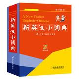 The new small English dictionary ( students dictionaries )(Chinese Edition): LI QIU YAN