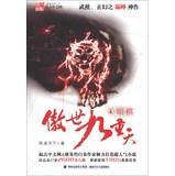 Fate of Heaven ( 4 ) : FENG LING TIAN