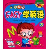Enlightenment authoritative teaching Kindergarten : Kindergarten EASY to learn English 3 ( gift VCD...