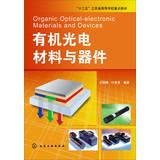 Organic Optoelectronic Materials and Devices(Chinese Edition): WANG XIAO MEI . YE CHANG QING