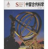 China Red : Ancient Chinese Science ( bilingual )(Chinese Edition): WANG HUI