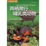 Encyclopedia of Nature: mammals. amphibians and reptiles(Chinese Edition): WANG HONG