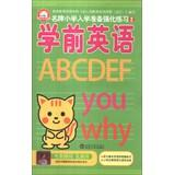 Primary school readiness brand strengthening exercises ( 2 ) : Pre-school English(Chinese Edition):...