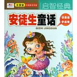 Smart baby in a special education school classic : Hans Christian Andersen(Chinese Edition): LIU ...