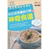 9787111444053 mom brand food baby food habits to correct the mom brand food baby food habits yue xiao yan forumfinder Choice Image