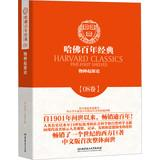Harvard century classic 08 volumes: On the Origin of Species(Chinese Edition): MEI ] CHA ER SI AI ...