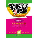 Mention of Coach: Grade 9 Mathematics (Vol.2) ( Zhejiang Education Edition ) ( 2014 Spring ) (with ...