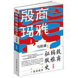 Shang conquest Mayan history(Chinese Edition): MA BO YONG