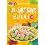 Dishes Tang Bao amazing tricks 2000 cases ( Gold Edition )(Chinese Edition): WANG RAN