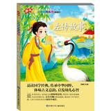 Children phonetic reading a series of books : Zuo story(Chinese Edition): ZHAO XIA