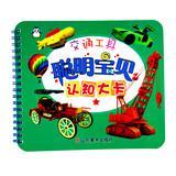 Smart Baby cognitive kcal : Transportation(Chinese Edition): SHANG HAI XIAN JIAN WEN HUA CHUAN BO ...