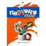 Youth Science Activities Resource Kit Open DV DV learning science : Reference topics(Chinese ...