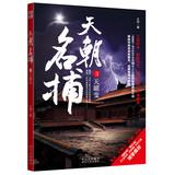 Celestial Catcher 3: Days Yao change(Chinese Edition): WANG KE
