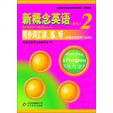 New Concept English speaking support counseling practice: XIN GAI NIAN