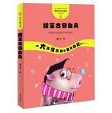 Teresa tube Strange winning fairy tale bags : Gucci Typhoon arrest(Chinese Edition): GUAN JIA QI