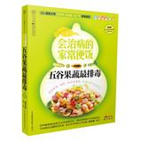 Will treat the order of the day : grains fruits and vegetables most detox(Chinese Edition): XIE ...